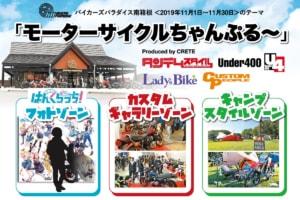バイカーズパラダイス南箱根 11月17日(日)カスタムピープル撮影会