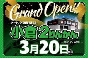 福岡県・小倉2りんかんが3月20日オープン