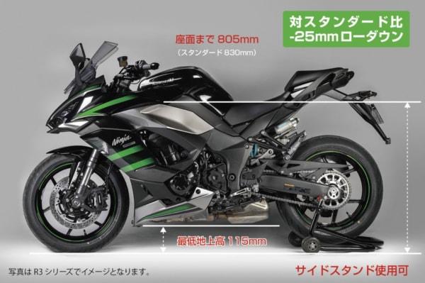 ナイトロン 「KAWASAKI Ninja1000SX '20-」-25mmローダウンリアショックアブソーバー