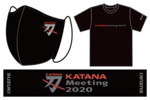 カタナファン必見!スズキ主催『KATANAミーティング2020』のオリジナルグッズを受注販売する特設サイトが開設