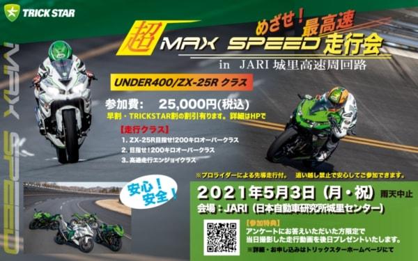 超MAX SPEED走行会 アンダー400/ZX-25Rクラス