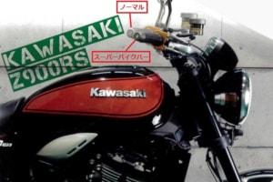 ポッシュフェイス KAWAWASA Z900RS '18〜'21 スーパーバイクバー